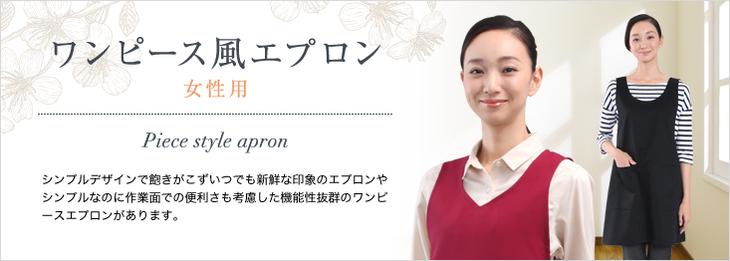 ワンピース風エプロン    (女性用)