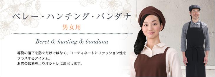 ベレー・ハンチング・バンダナ(男女用)