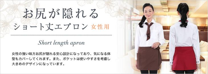 ショート丈エプロン/お尻が隠れる(女性用)